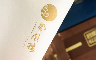 丨凤凰楼丨腊味礼盒包裝设计