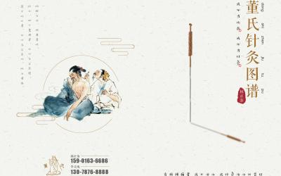 董式针灸画册设计