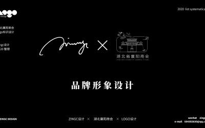 湖北省襄阳商会logo设计
