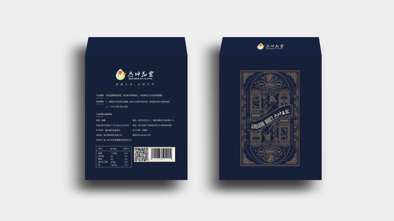 贡坤花蜜品牌包装设计中标图0