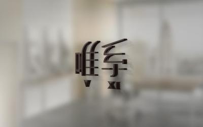 唯系 服装logo乐天堂fun88备用网站