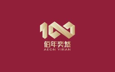 佰年奕然商贸 logo设计
