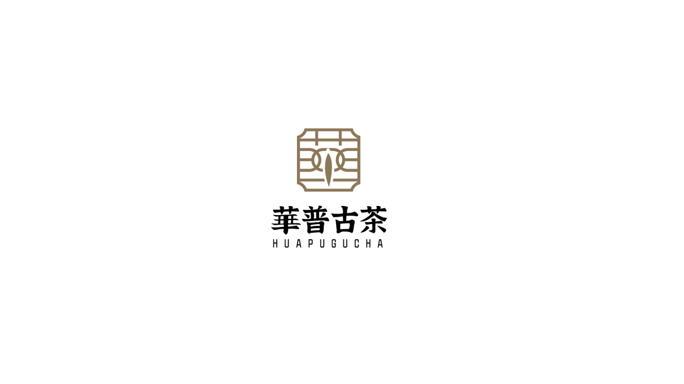 华普古茶品牌LOGO乐天堂fun88备用网站中标图0