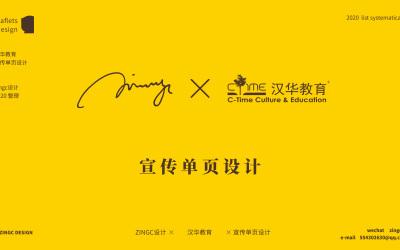 漢華教育國際夏令營 宣傳單頁設...