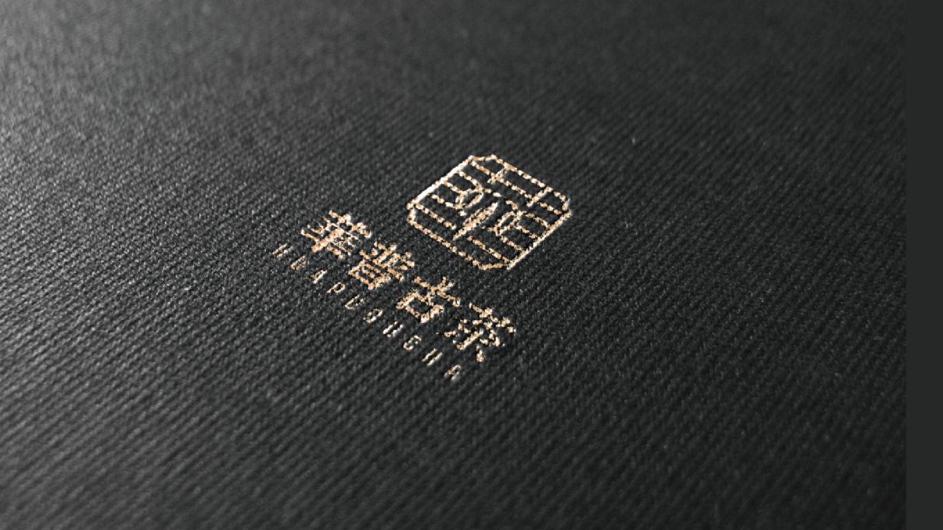 华普古茶品牌LOGO乐天堂fun88备用网站中标图5