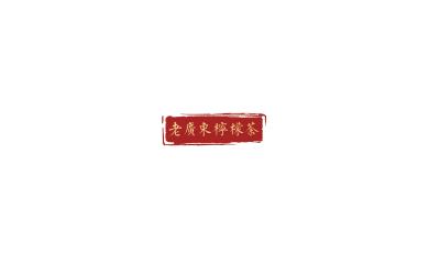 """""""老广东柠檬茶""""时尚饮品log..."""