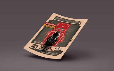 话剧《劫出人生》宣传海报