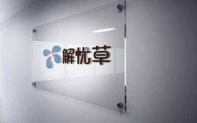 心理咨询诊所logo