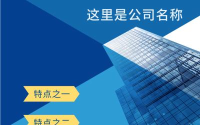 企业简介商务画册设计