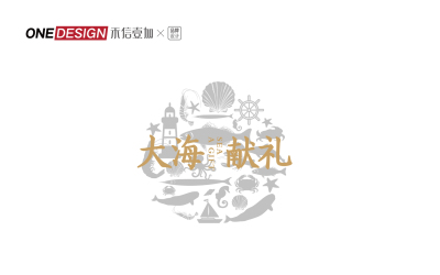 《大海献礼》海产品品牌及节日礼盒设计