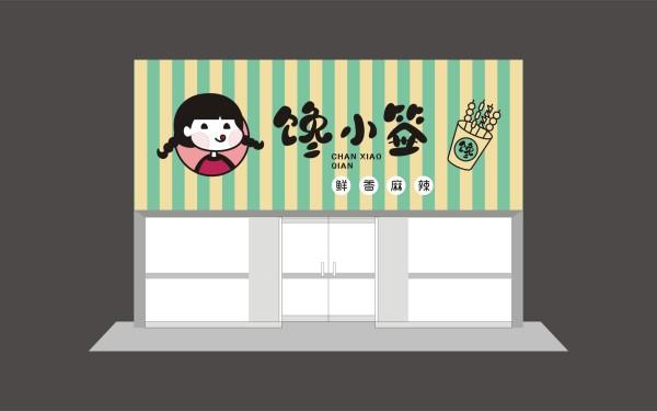 餐饮LOGO店招设计