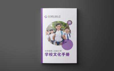 学校手册设计