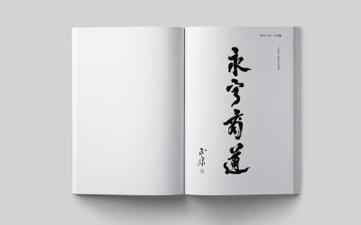 画册期刊书籍叙永永宁商道画册设...