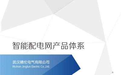 智能配电网产品体系