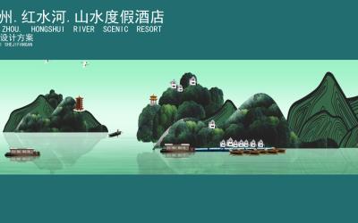 贵州.红水河.山水度假酒店