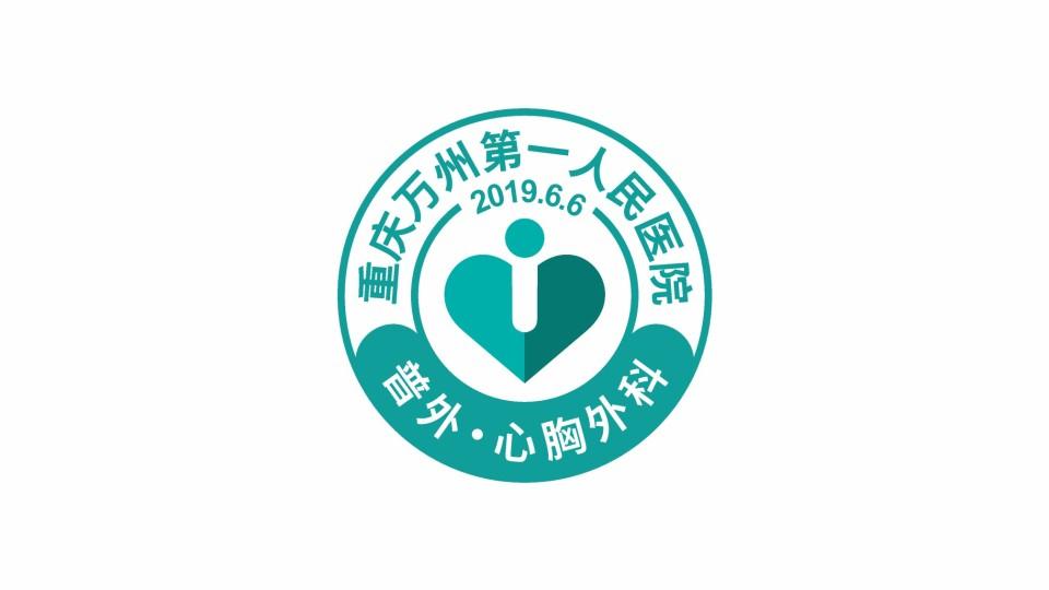 重庆万州第一人民医院LOGO设计