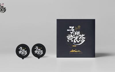 子洲黄芪茶包装乐天堂fun88备用网站