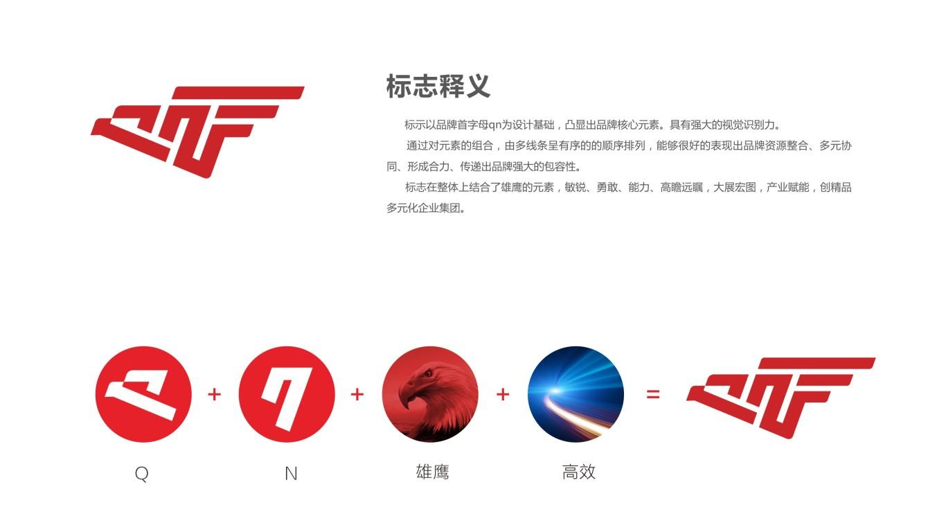 勤能集团LOGO乐天堂fun88备用网站中标图6