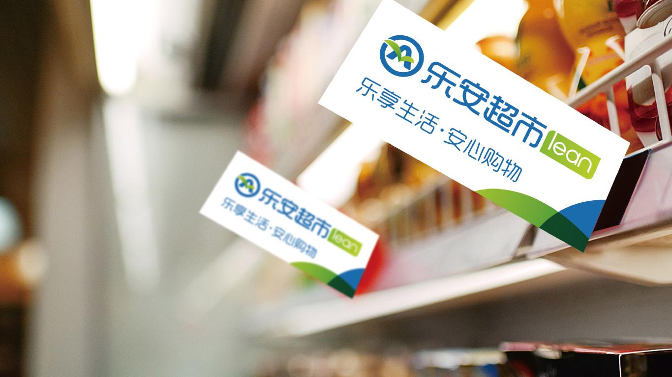 乐安连锁超市LOGO乐天堂fun88备用网站中标图9