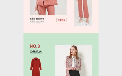 服装专题页