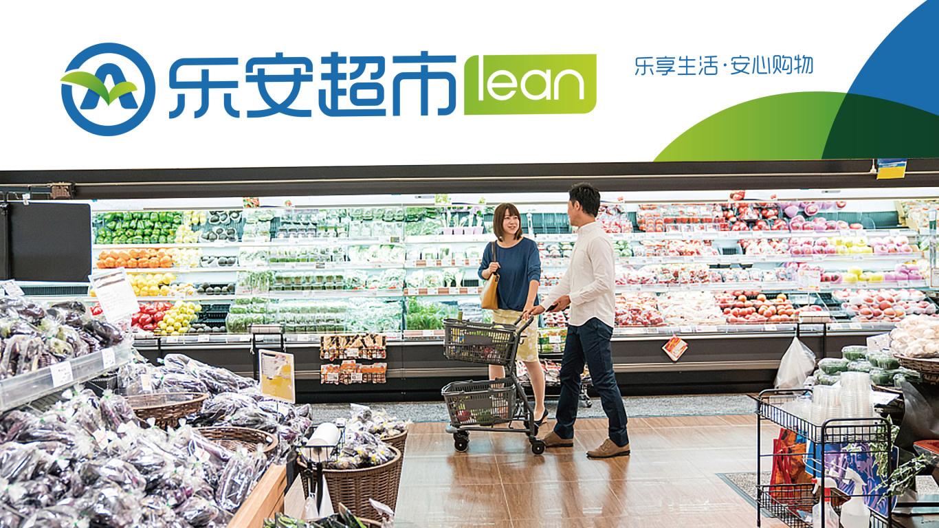 乐安连锁超市LOGO乐天堂fun88备用网站中标图10