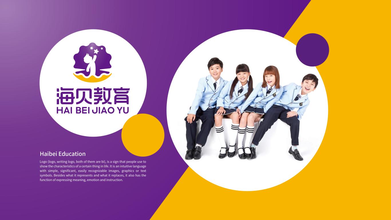 海贝教育品牌LOGO乐天堂fun88备用网站中标图1