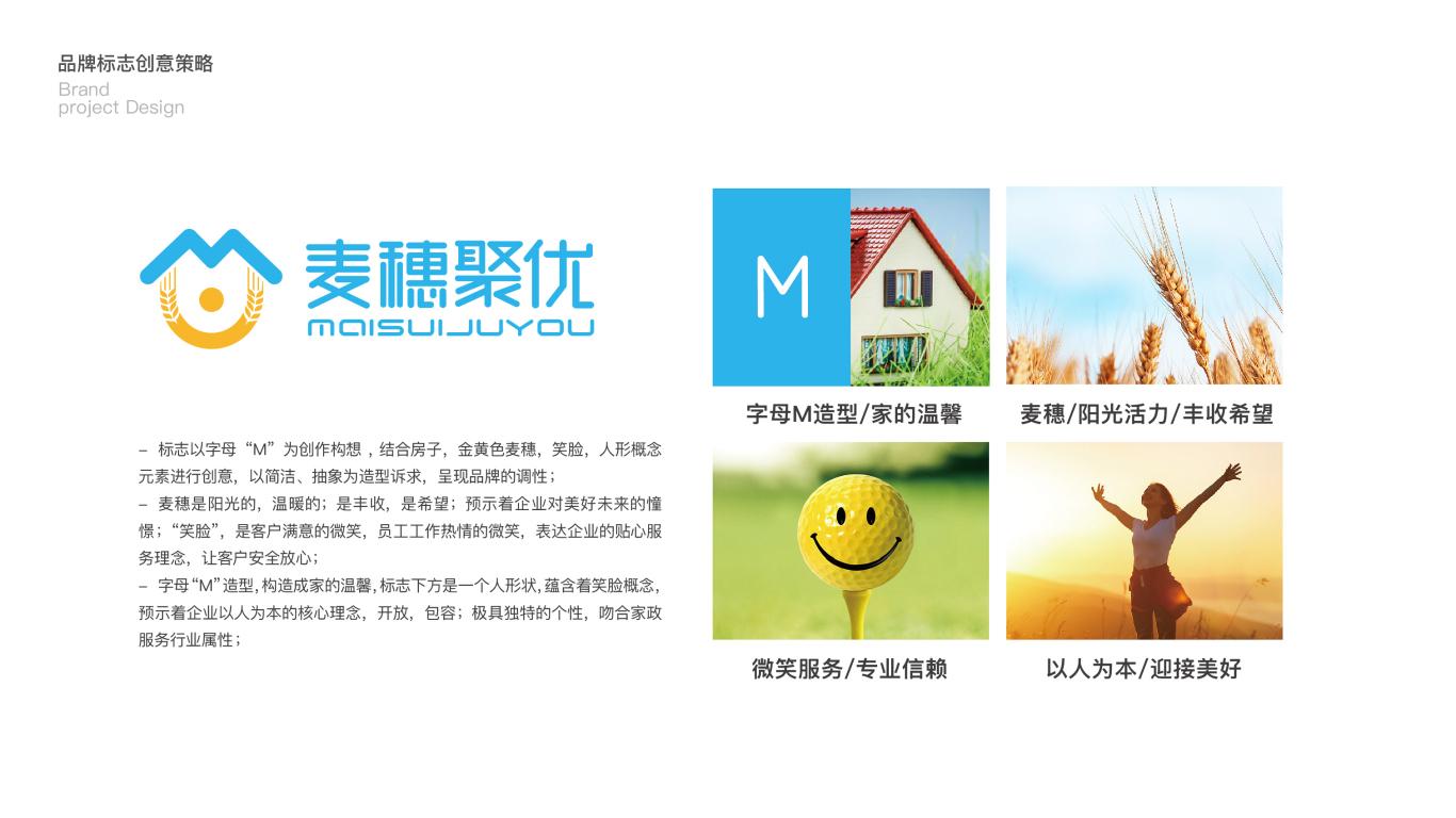 麦穗聚优家政服务品牌LOGO必赢体育官方app中标图1