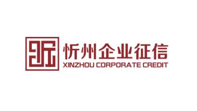 忻州企業征信公司LOGO設計