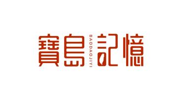 宝岛记忆食品品牌LOGO设计