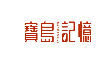 寶島記憶食品品牌LOGO設計