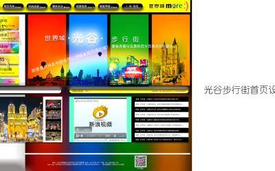 光谷步行街官网首页设计