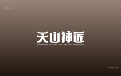 天山字體設計