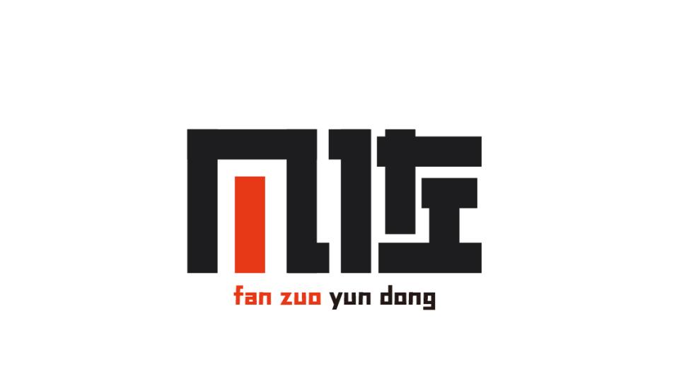 凡佐运动服装品牌LOGO乐天堂fun88备用网站
