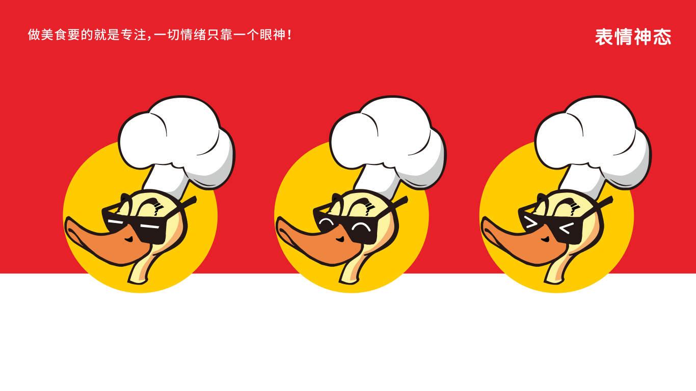 京香鸭韵食品品牌吉祥物必赢体育官方app中标图3