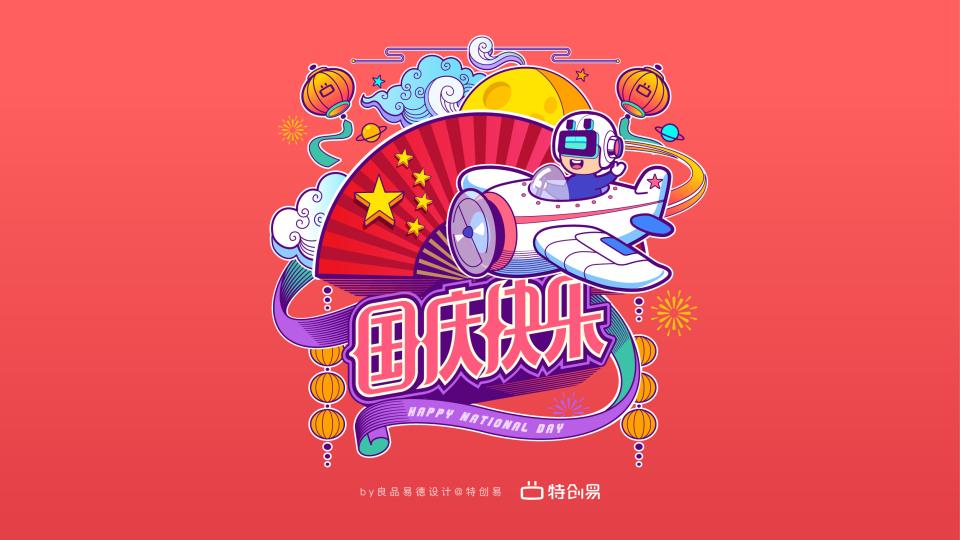 特创易国庆节LOGO主题海报乐天堂fun88备用网站