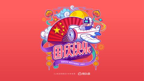 特创易国庆节LOGO主题海报设计