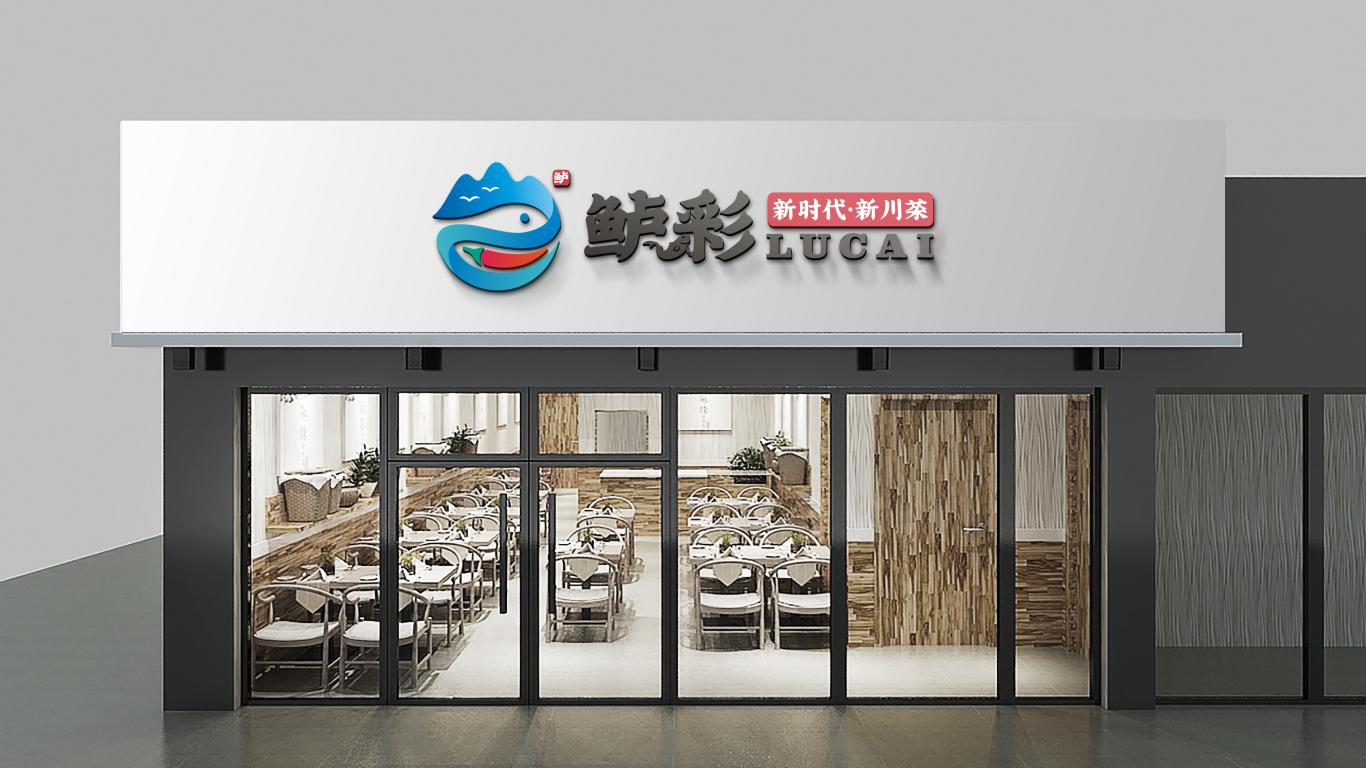 鲈彩川菜品牌LOGO乐天堂fun88备用网站中标图10
