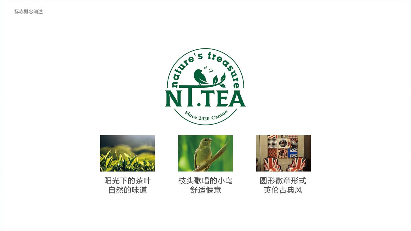 NT TEA茶叶品牌LOGO设计中标图1