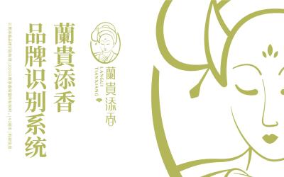 兰贵添香 女性专用茶VI设计