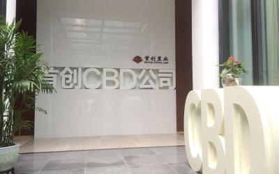 首创CBD公司办公室设计