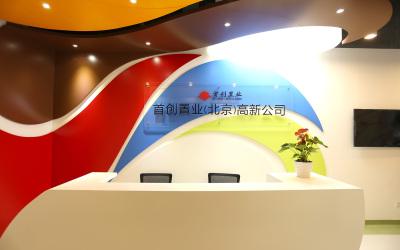 首创置业(北京)高新公司办公室...
