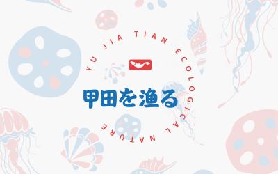 渔甲田海鲜品牌乐天堂fun88备用网站