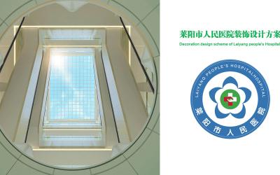 莱阳人民医院室内装饰设计