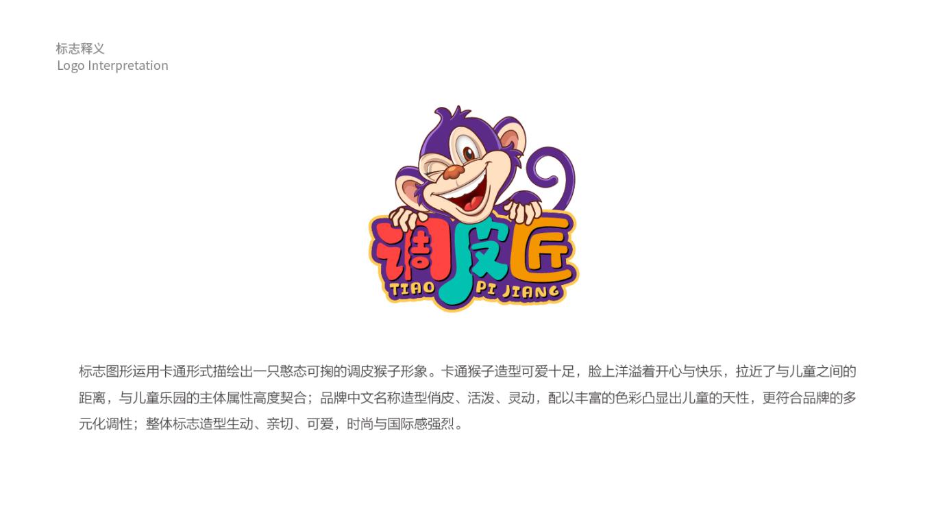 调皮匠休闲娱乐品牌LOGO设计中标图2