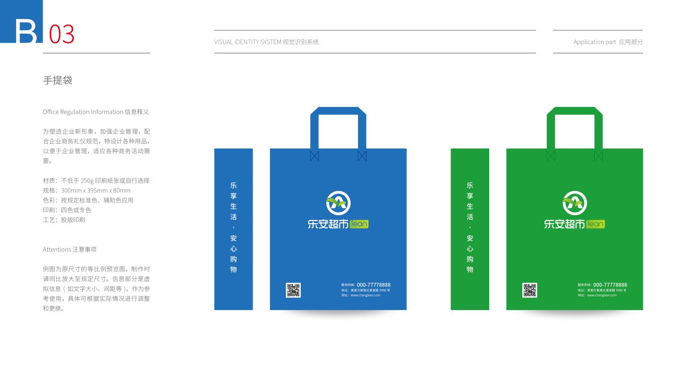 常乐安生活超市类VI设计中标图14