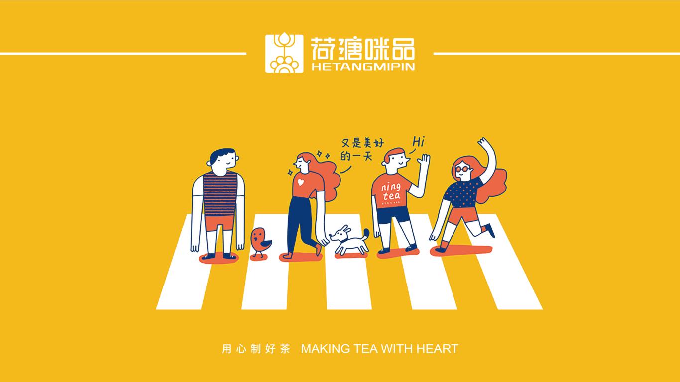 荷溏咪品奶茶店LOGO设计中标图4