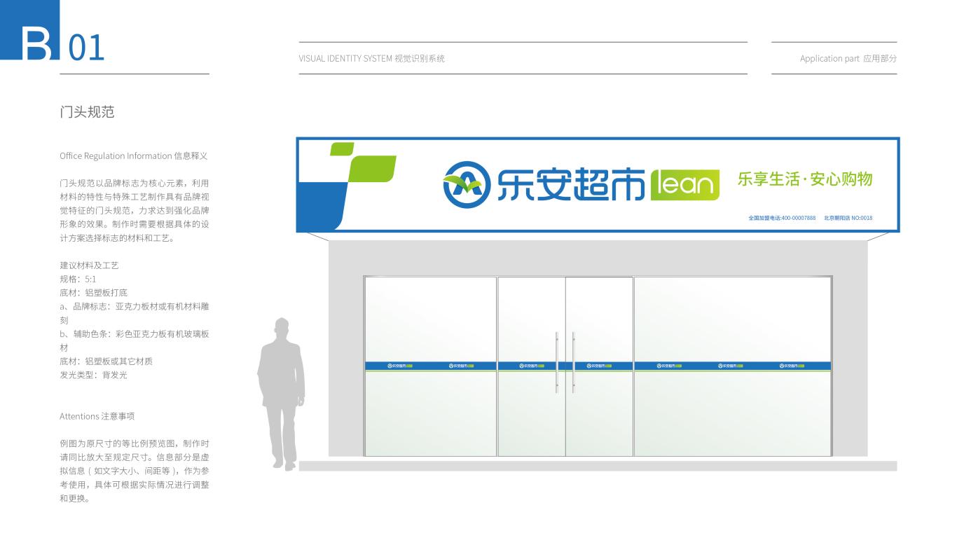 常乐安生活超市类VI设计中标图11
