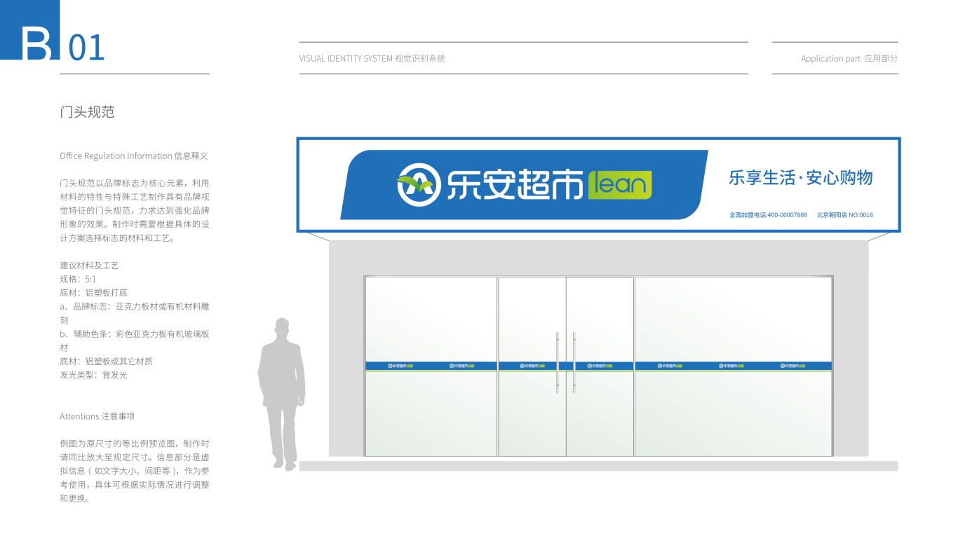 常乐安生活超市类VI设计中标图10