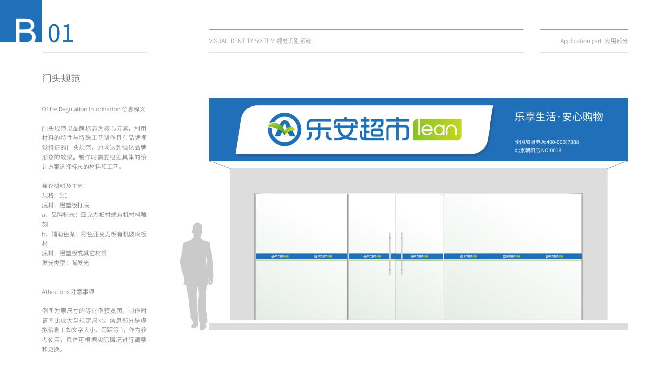 常乐安生活超市类VI设计中标图12