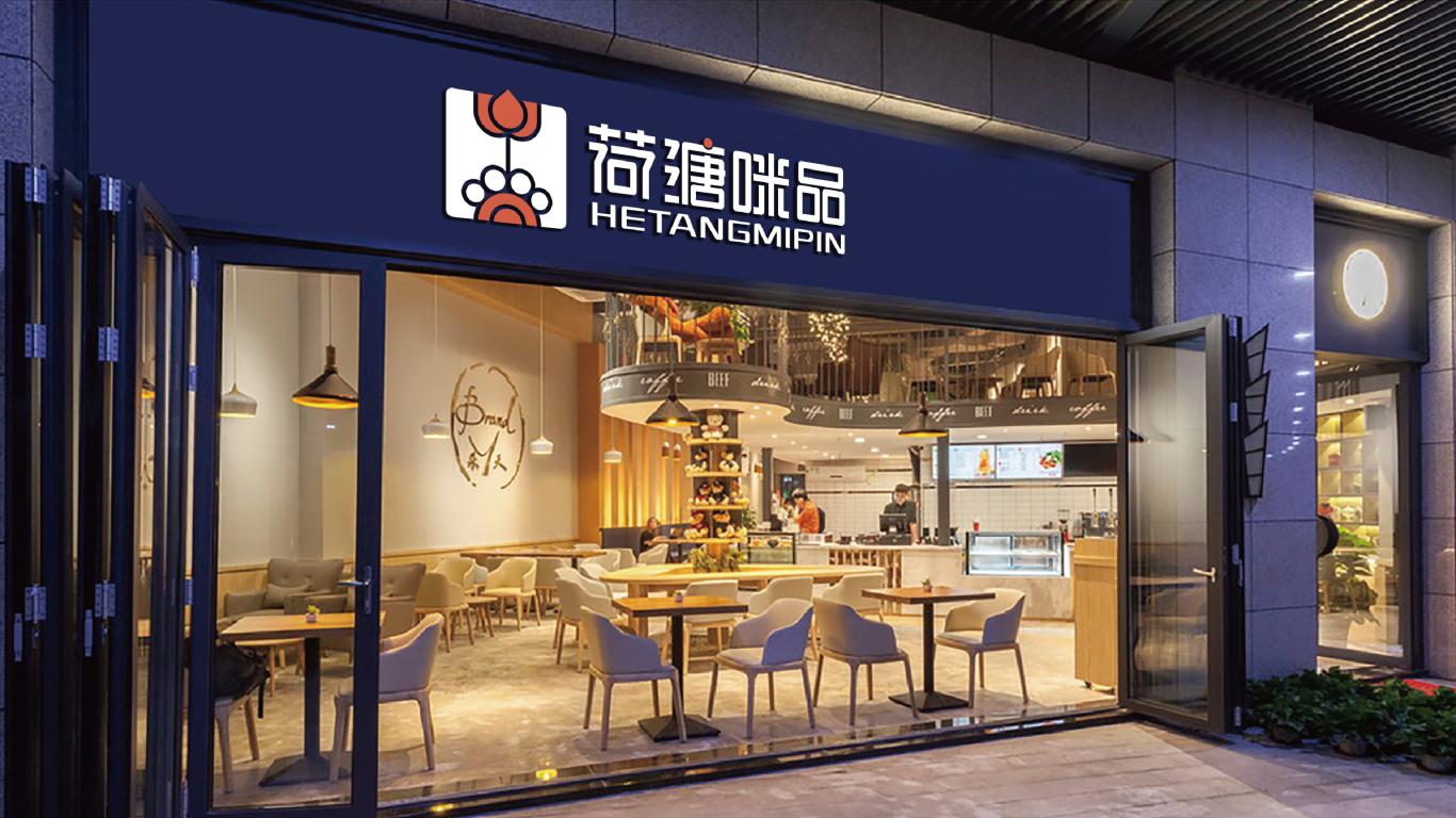荷溏咪品奶茶店LOGO设计中标图13